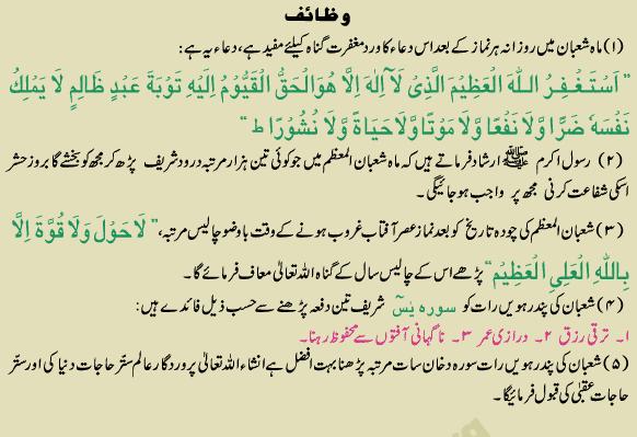 shab-ebarat-nawafil2