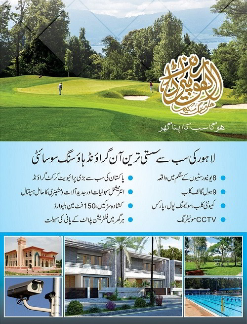 Facilities in Lahore Paradise Society