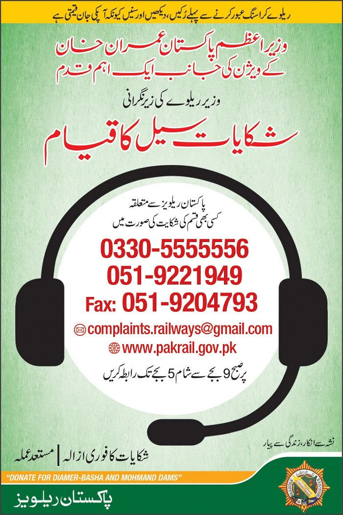 Sheikh Rashid launches railway complaints cell