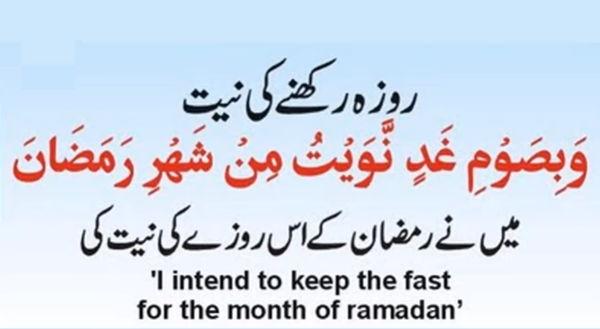 Dua for Sehr in Ramadan