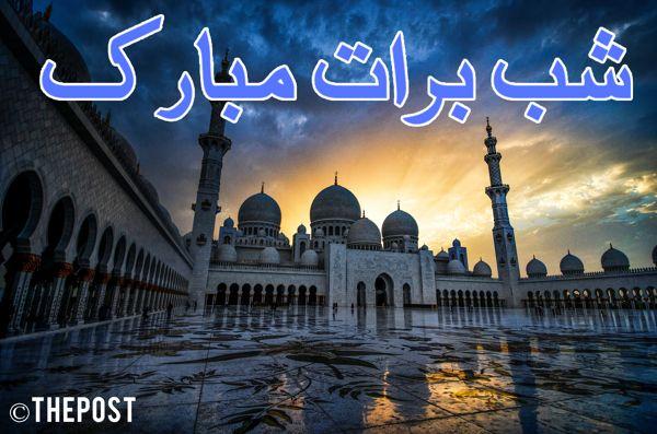 shabebarat sms quotes wishes fazail nawafil and dua